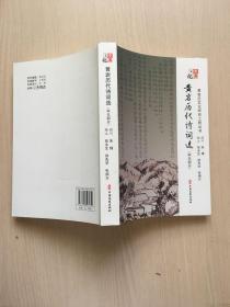 黄岩历代诗词选 (宋元部分)