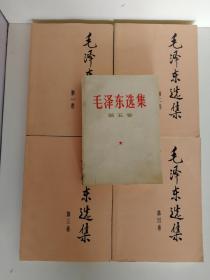 毛泽东选集五卷全( 大32开, 品好无字迹勾画,209   )