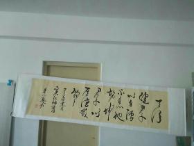 天行健 君子以自强不息 草书 书法作品 一幅