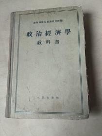 政治经济学 教科书