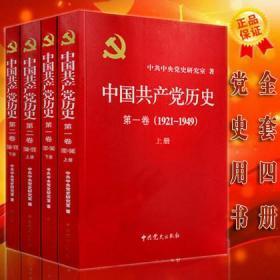 正版全套四册 中国共产党历史(第一卷)(1921~1949)(上下册)+中国共产党历史(第二卷)(1949~1978)(上下册)平装合集共4册 中共党史 四史教育 学习四史