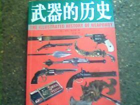 武器的历史