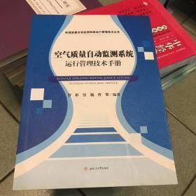 空气质量自动监测系统运行管理技术手册
