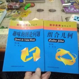 数学奥赛辅导丛书(第2辑):组合几何/十 趣味的图论问题(第2版)两本合售。