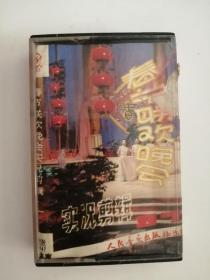 磁带----(春节联欢晚会实况剪辑)0004