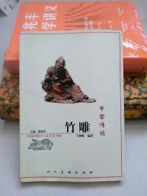 中国传统手工艺文化书系:中国传统竹雕(作者签赠本)