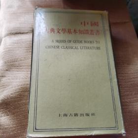 中国古典文学基本知识