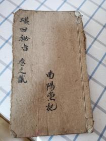 地理风水手抄本《堪舆秘旨》择日手抄本看日子合集。符咒