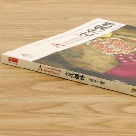 【.】中国红:古代佩饰(汉英对照) 图解中国古代传统服饰辞典书籍q版华夏大明衣冠图志