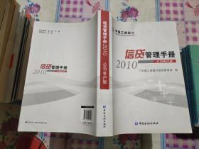 中国工商银行信贷管理手册2010 公司客户版
