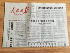 2020年5月10日人民日报  美国关于新冠肺炎疫情的涉华谎言与事实真相