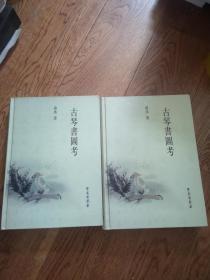 古琴书图考 全2册 精装
