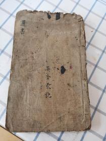地理风水手抄本,有图。择日手抄本看日子合集。符咒