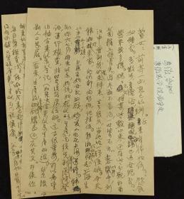 著名历史学家、原中国科学院图书馆馆长 贺昌群 1962年致贺-龄-萱(女儿)家书 一通两页 附实寄封(关于女儿回北京生产事) HXTX311652