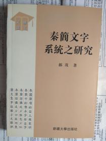 【已拍目录图片,请下滑查看】秦简文字系统之研究(郝茂著)【正版现货 品好 原版书】
