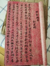 地理风水手抄本《地理五行》择日手抄本看日子合集。符咒