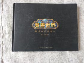 魔兽世界限量版珍藏套卡(刮卡处已刮)