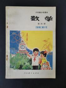 六年制小学课本  数学(第四册)1984年版