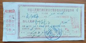 浙江省语录储蓄存单一组.,