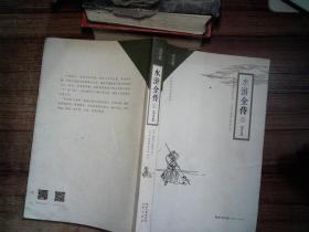 水浒全传 上 评注本 /[明]施耐庵、[明]罗贯 崇文书局
