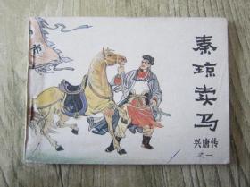兴唐传之一秦琼卖马