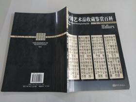 中国艺术品收藏鉴赏百科 第5卷:书法(彩图版)
