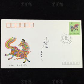 """冰-心旧藏:著名作家、社会活动家、""""世纪老人"""" 冰心 1990年签名《T.146庚午年特种邮票》首日封一件 HXTX311673"""