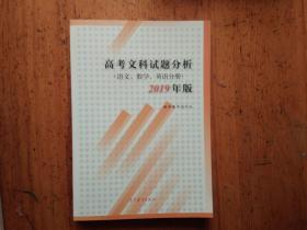 高考文科试题分析 语文数学英语2019年版