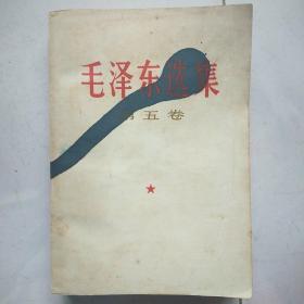 毛泽东选集第五卷(上海第1次印刷#)