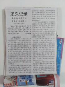 永久记录(报纸连载剪报)