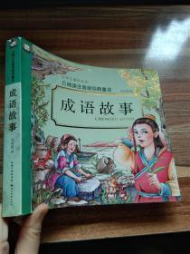 云阅读注音版经典童话·成语故事