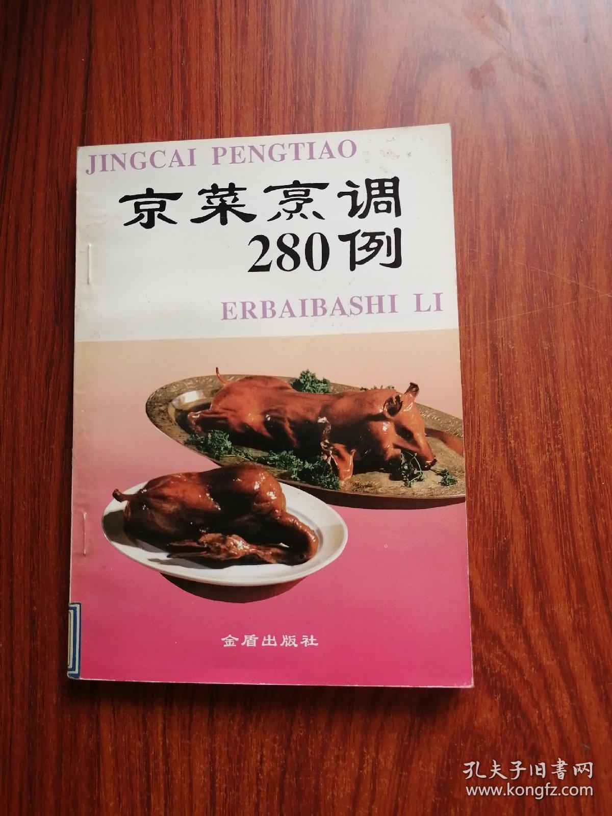 京菜烹调280例