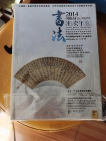 2014中国艺术品拍卖年鉴·书法