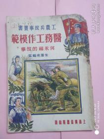 工农兵故事丛书;医务工作模范何永福的故事