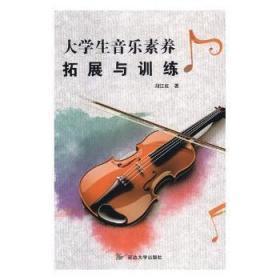 全新正版图书 大学生音乐素养拓展与训练 刘江虹著 延边大学出版社 9787568830140 蓝生文化