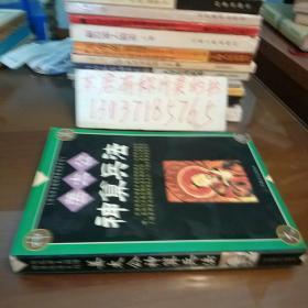 姜太公神算兵法(包正版现货无写划)