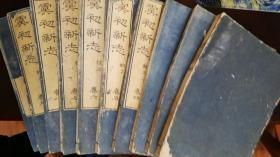 和刻本:虞初新志(全十册),文政6年翻刻清康煕版。据学界研究,此书清代康熙版实为张潮后人伪造,而此和刻本的主持者却对康熙版进行了补遗,恢复张潮所编的原貌。很有版本价值。