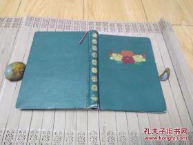1959年庆祝建国十周年【漆布精装日记本】