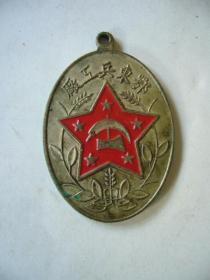 林彪颁发:鄂东兵工厂纪念章