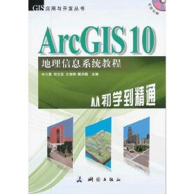 ArcGIS10地理信息系统教程—从初学到精通