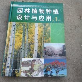 园林植物种植设计与应用1