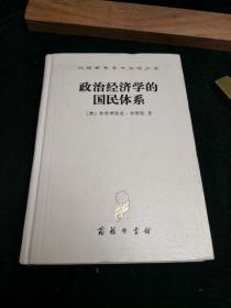 政治经济学的国民体系 商务印书馆精装白皮本