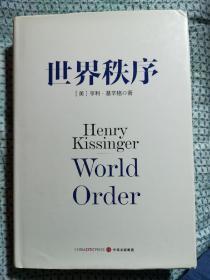 世界秩序  一版一印 14.08#