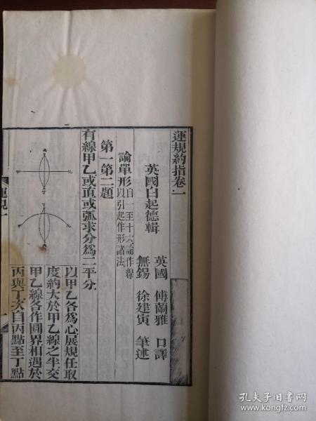 清光绪白纸刊本   西学东渐产物  数学几何 《运规约指》三卷一册全刊印精良    白纸精印     图文并茂   江苏无锡  徐建寅  笔述     初版初印  不可多得