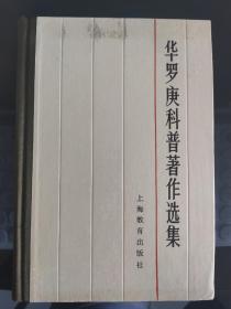 华罗庚科普著作选集(内页有华老印章)