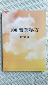 100个膏药秘方