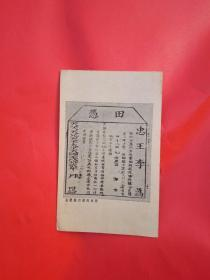 太平天国起义百年纪念明信片:田凭