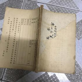 浙江省二十年度一时营利事业商登记证  1本