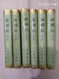 包邮!石头记全六册(苏联列宁格勒藏钞本)一版一印精装本