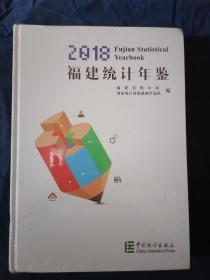 福建统计年鉴(2018汉英对照附光盘)